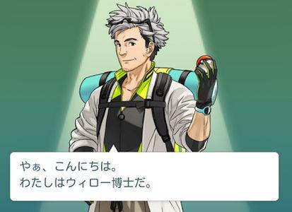 ポケモン ポケモンGO 赤緑青 初代 過去 昔 推理 ウィロー博士に関連した画像-01