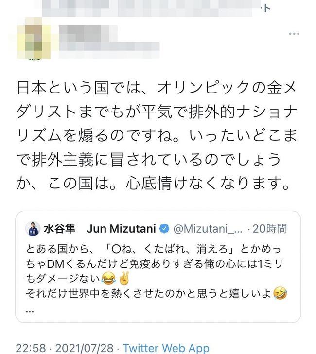 水谷隼 誹謗中傷 金メダリスト 卓球 ツイッター 批判に関連した画像-04