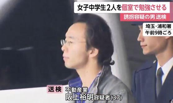 埼玉 女子中学生 誘拐 不動産 勉強に関連した画像-01