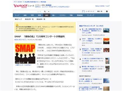 SMAP 解散 紅白歌合戦 コンサート 木村拓哉 香取慎吾に関連した画像-03