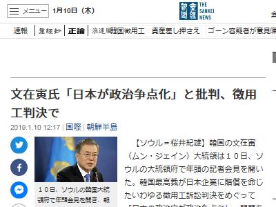 文在寅 韓国 大統領 日本 徴用工訴訟に関連した画像-01