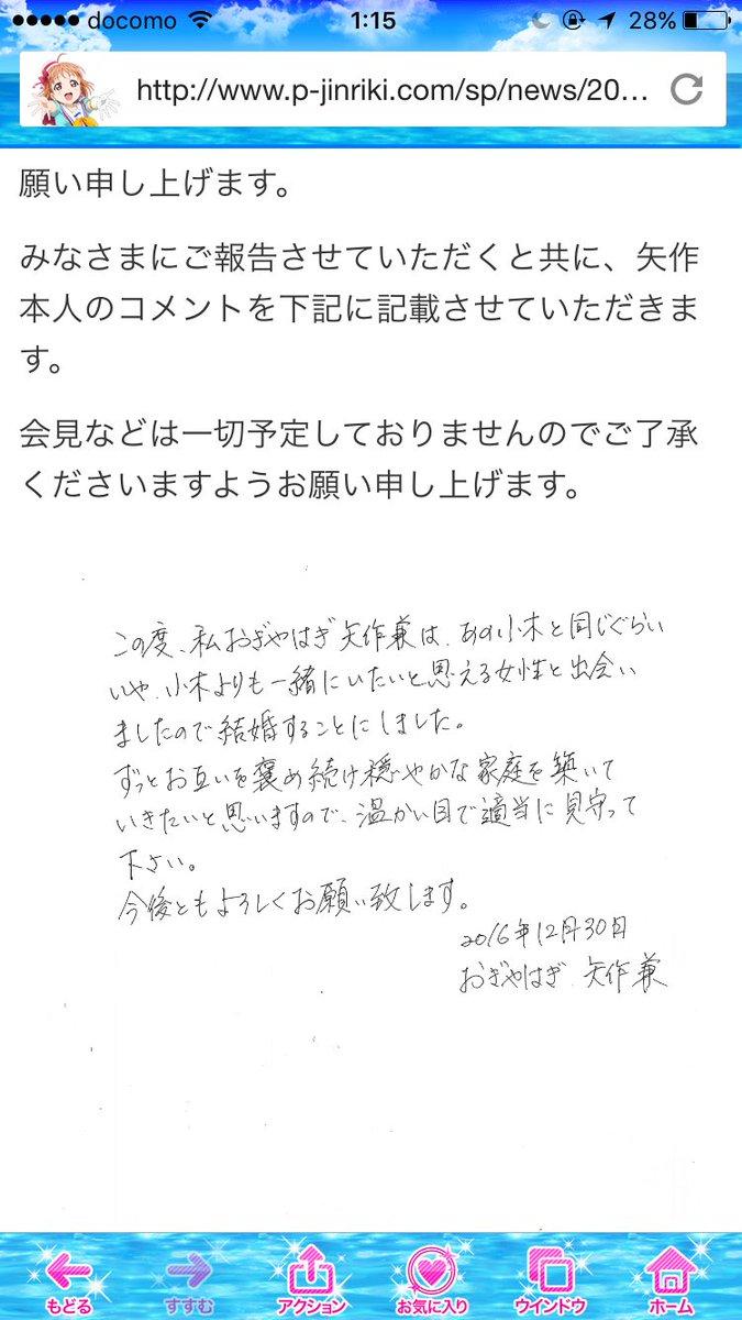 おぎやはぎ 矢作 結婚に関連した画像-02