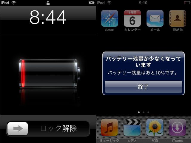 バッテリーに関連した画像-01