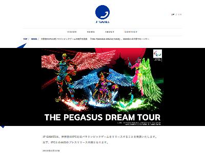 田畑端 新作 ザペガサスドリームツアーに関連した画像-02