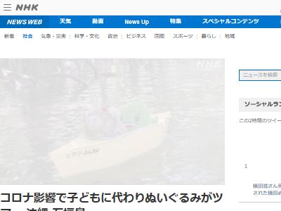 新型コロナウイルス ぬいぐるみ 石垣島 ツアーに関連した画像-02