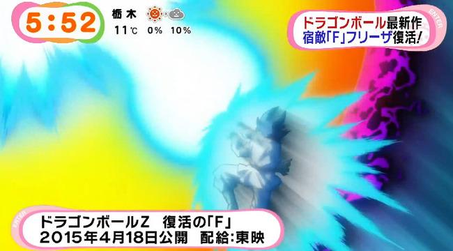 ドラゴンボールZ 復活のF フリーザ マキシマムザホルモンに関連した画像-01