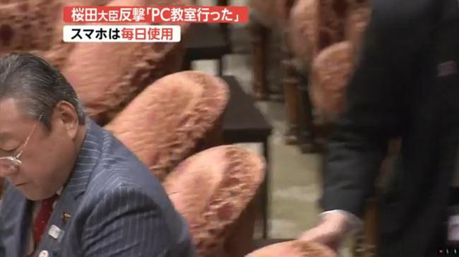 桜田PCスマホクラウド答弁に関連した画像-12