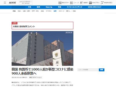 韓国 拘置所 新型コロナウイルス クラスター 受刑者 900人 仮釈放に関連した画像-02