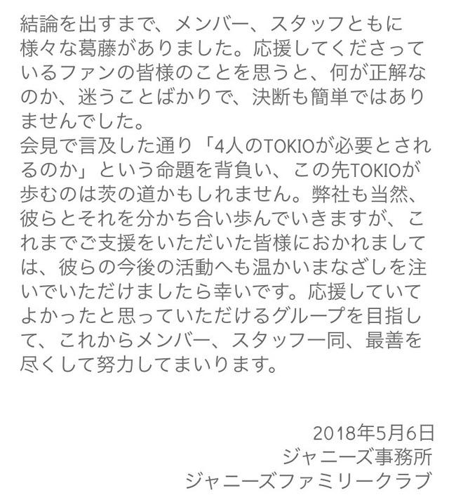 山口達也 TOKIO 脱退 辞表 ジャニーズに関連した画像-05