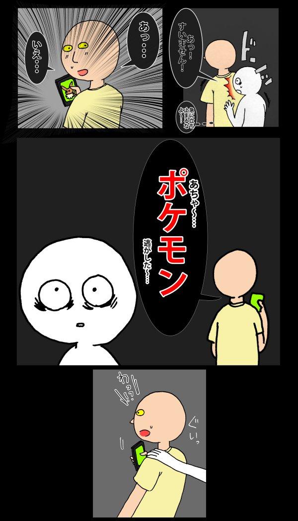 ポケモンGO ポケモン ポケットモンスター に関連した画像-04