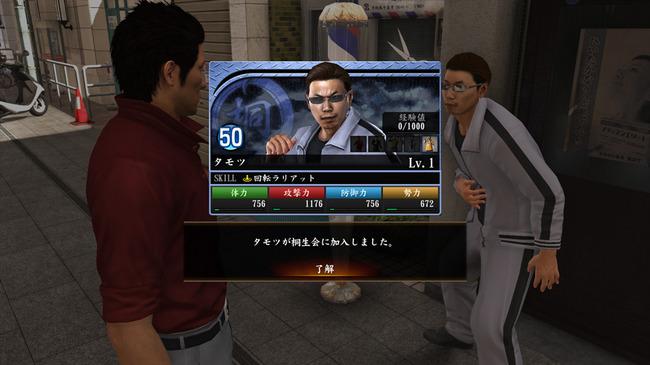 龍が如く 龍が如く6 桐生さん クランクリエイター 新日本プロレス コラボ レスラー オンライン対戦に関連した画像-04