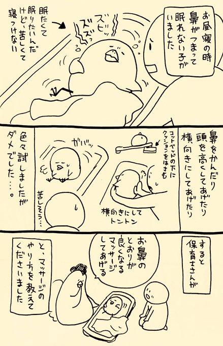 鼻のマッサージ 鼻づまり 幼児 漫画に関連した画像-02