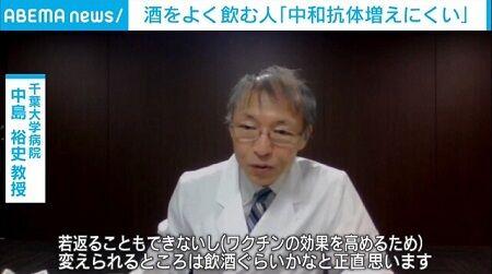 新型コロナ ワクチン ファイザー 飲酒 千葉大学 ウイルスに関連した画像-01