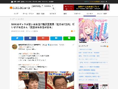 NHK ギャラが安い だいすけお兄さん 梅沢富美男 梅沢富美男のズバッと聞きます! に関連した画像-02