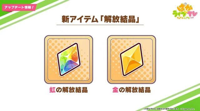 ウマ娘 アップデート情報 サポートカード 上限解放に関連した画像-01