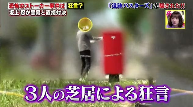 TBS 探偵 ストーカー 事件 捏造 坂上忍に関連した画像-03