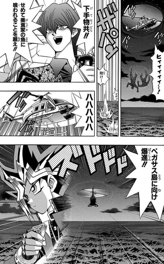海馬瀬人 すごい男 遊戯王に関連した画像-05