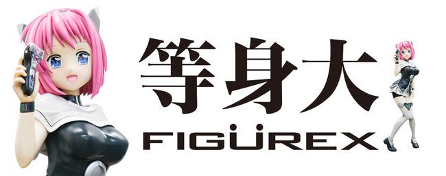 等身大フィギュア 展示会 秋葉原 フィギュレックスに関連した画像-09