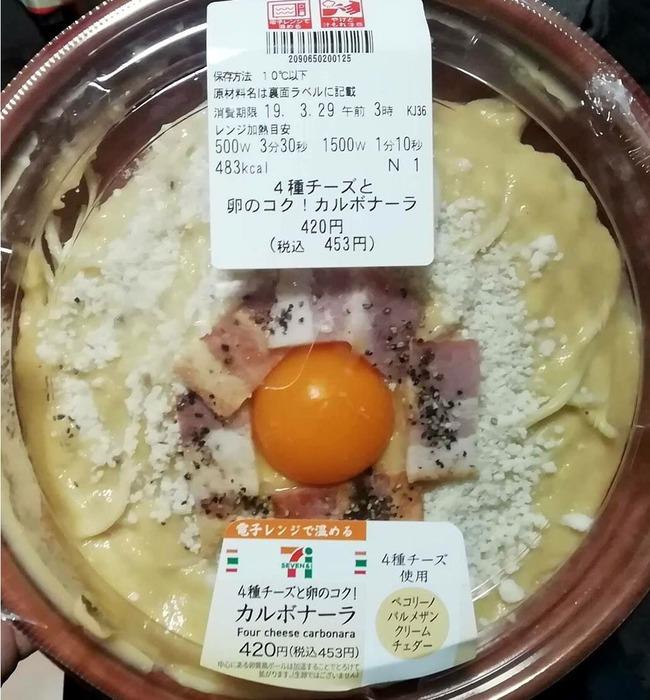 コンビニ弁当 卵 卵黄風ボール 偽物 カルボナーラに関連した画像-03