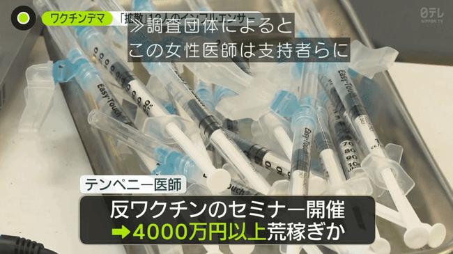 新型コロナワクチン 反ワクチン 金属片 詐欺 セミナー デマ インフルエンサーに関連した画像-03