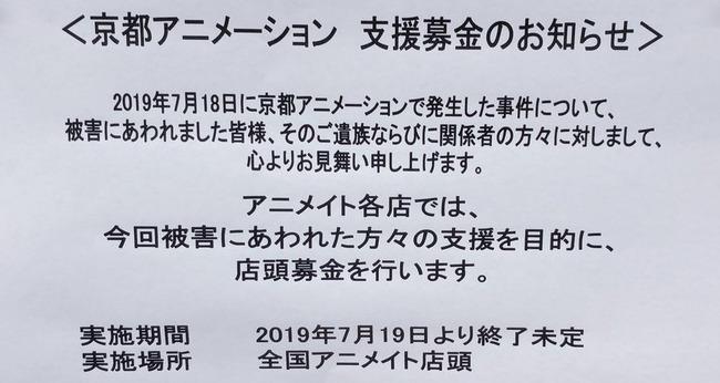 今日からアニメイト各店に設置された『京アニ支援募金』が凄いことになっている模様