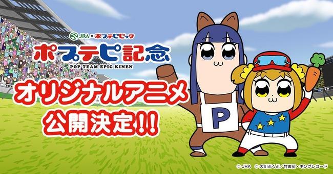 ポプテピピック 新作 オリジナルアニメ JRAに関連した画像-02