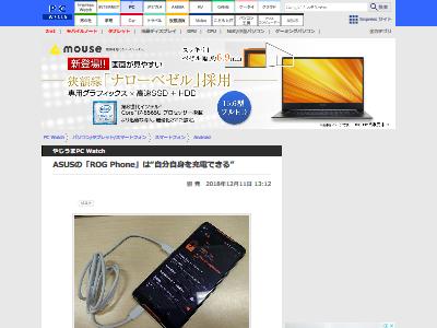 ROG Phone 自己充電に関連した画像-02