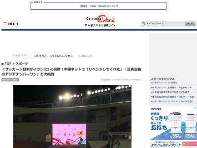 アジアカップ 準決勝 日本 中国ネット 大絶賛に関連した画像-02