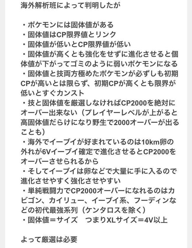 攻略 ポケモンGO ポケモン ボーナス 上級者 ボール 投げ方 バッテリー 節約 アカウント 退会 削除 個体値に関連した画像-06