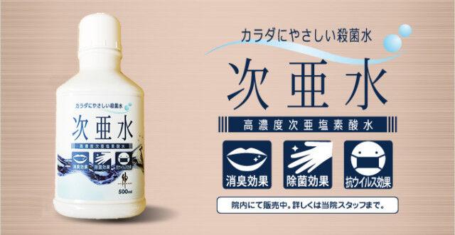【注意】新型コロナの消毒薬として注目される「次亜塩素酸水」、現時点で有効性が確認されていないどころか人体に有害な可能性あり