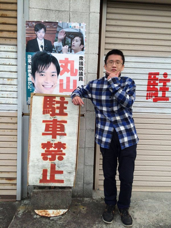 syamu 丸山穂高 衆議院議員 ほならね理論 YouTuberに関連した画像-02