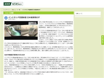 インドネシア 高速鉄道 日本 中国 菅官房長官 大統領に関連した画像-02