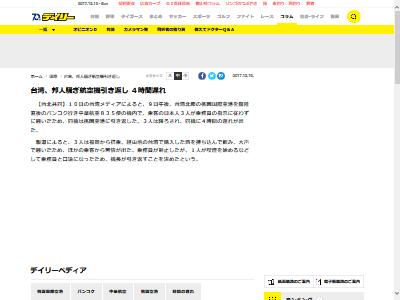 中華航空835便 日本人 騒ぎに関連した画像-02