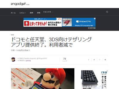 3DSデザリングに関連した画像-02