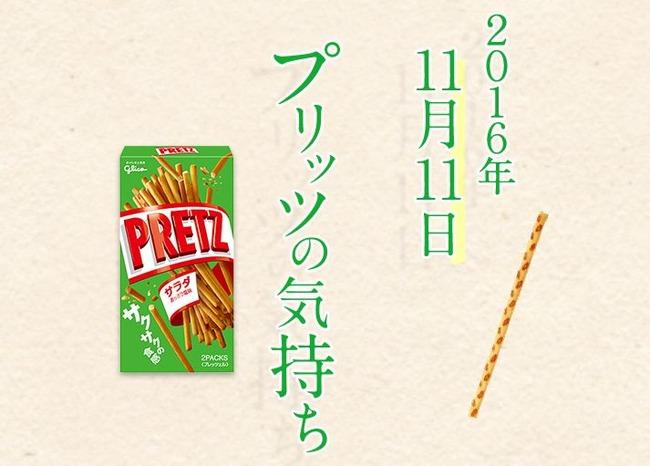 ポッキー プリッツ ポッキー&プリッツの日 プリッツ先輩 愚痴 バイきんぐ 西村 小峠に関連した画像-01