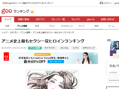 アニメ キャラクター セクシー ヒロイン ランキングに関連した画像-02
