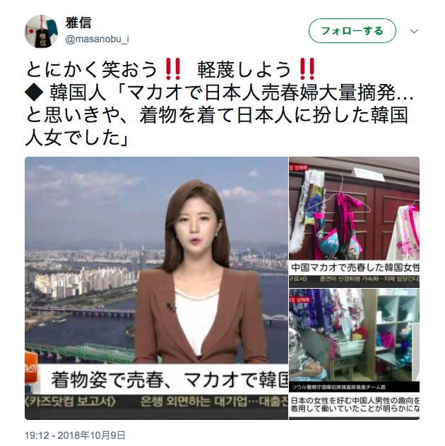 韓国 慰安婦像 ツバを吐く 日本人 成りすましに関連した画像-04