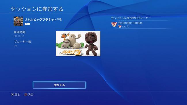 PS4 PC アップデート リモートプレイに関連した画像-06