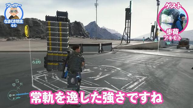 デス・ストランディング 歩荷 リアル プロ ゲームさんぽに関連した画像-48