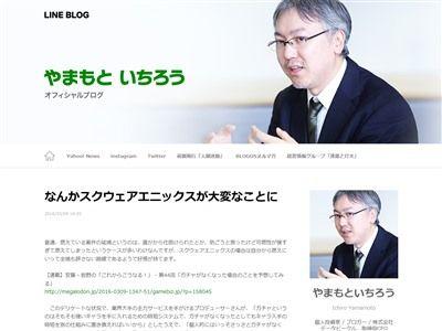 スクエニ プロデューサー 岩野弘明 ガチャ 時短 返還訴訟 山本一郎 に関連した画像-03