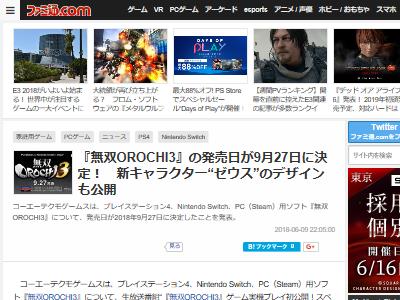 無双OROCHI3 発売日 コーエーテクモゲームスに関連した画像-02