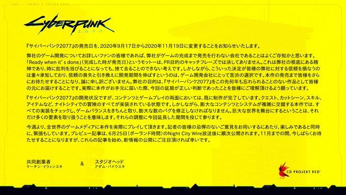 サイバーパンク2077 発売延期に関連した画像-02