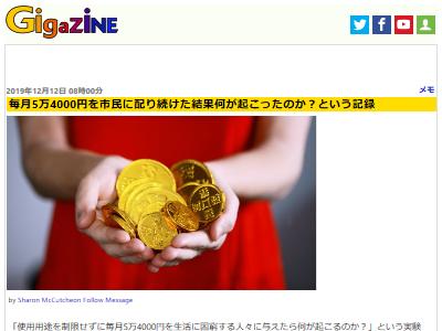 生活 困窮 毎月 5万4000円 実験 配布 に関連した画像-02