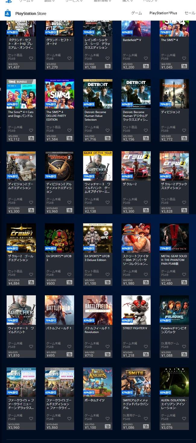 PS4 PSVita セール PSストア グランド・セフト・オート モンスターハンターワールド ウイニングイレブンに関連した画像-03