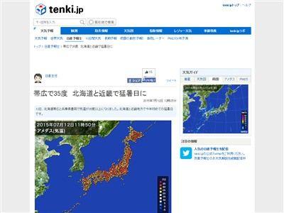 北海道 兵庫 気温に関連した画像-02