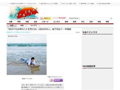 仕事 日本に関連した画像-02