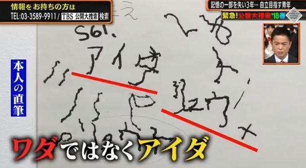 TBS 公開大捜査 和田竜人 松岡伸矢 誘拐 神隠し 記憶喪失に関連した画像-06