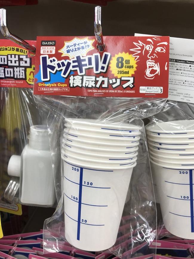 検尿カップ ドッキリ! ダイソー 頭おかしい 本物 尿に関連した画像-02