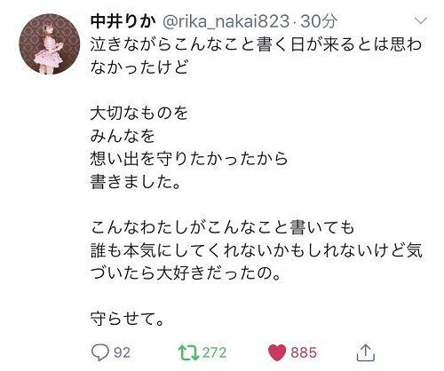 NGT48中井りか暴行コメントに関連した画像-04