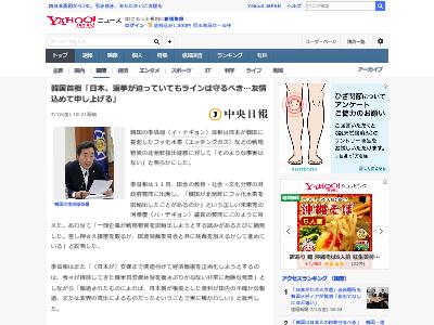 韓国首相 日本 選挙 ライン 守るべき 友情に関連した画像-02